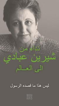 Cover An Appeal by Shirin Ebadi to the world - Ein Appell von Shirin Ebadi an die Welt - Arabische Ausgabe