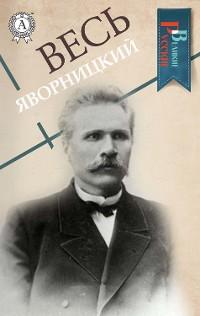 Cover Весь Яворницкий
