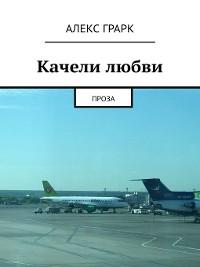 Cover Качели любви. Проза