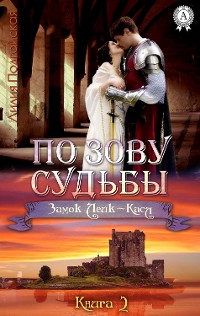 Cover По зову судьбы