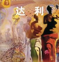 Cover Dali