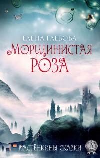 Cover Морщинистая роза