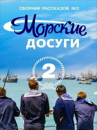Cover Морские досуги №2