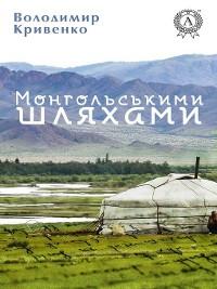 Cover Монгольськими шляхами (вибране)