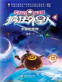 Cover 疯狂外星人4:小猪的宠物