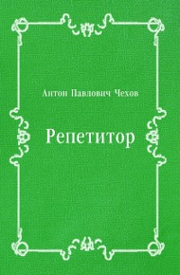 Cover Repetitor (in Russian Language)