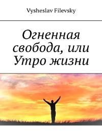 Cover Огненная свобода, или Утро жизни