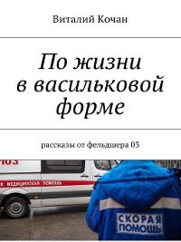 Cover По жизни в васильковой форме. Рассказы от фельдшера 03
