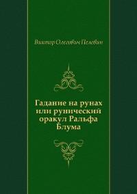 Cover Gadanie na runah ili runicheskij orakul Ral'fa Bluma (in Russian Language)