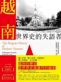 Cover 越南