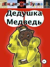 Cover Дедушка Медведь