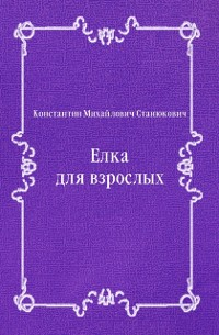 Cover Elka dlya vzroslyh (in Russian Language)