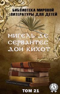 Cover Мигель де Сервантес. Дон Кихот. Том 21 (Библиотека мировой литературы для детей)