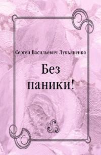 Cover Bez paniki! (in Russian Language)