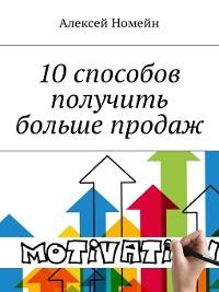 Cover 10 способов получить больше продаж