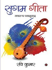 Cover सुगम गीता