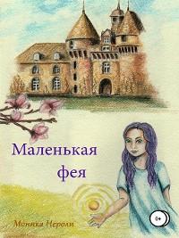 Cover Маленькая фея