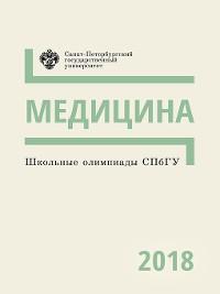 Cover Медицина. Школьные олимпиады СПбГУ 2018
