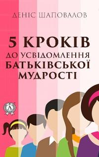 Cover 5 кроків до усвідомлення батьківської мудрості