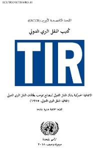 Cover TIR Hanbook (Arabic language)
