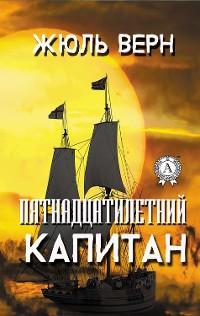 Cover Пятнадцатилетний капитан