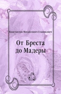 Cover Ot Bresta do Madery (in Russian Language)