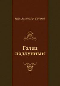 Cover Golec podlunnyj (in Russian Language)