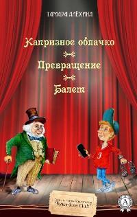 Cover Капризное облачко Превращение Балет