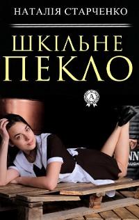 Cover Шкільне пекло