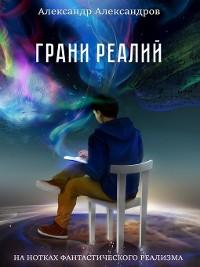 Cover Грани реалий. Нанотках фантастического реализма