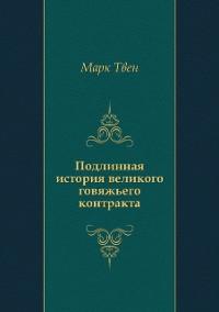 Cover Podlinnaya istoriya velikogo govyazh'ego kontrakta (in Russian Language)