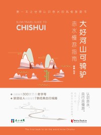"""Cover 大好河山可骑驴——赤水慢游指南  """"(SLOW TRAVEL GUIDE TO CHISHUI)"""