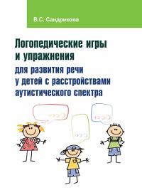 Cover Логопедические игры и упражнения для развития речи у детей с расстройствами аутистического спектра