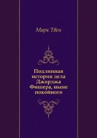 Cover Podlinnaya istoriya dela Dzhordzha Fishera, nyne pokojnogo (in Russian Language)
