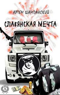 Cover Славянская мечта