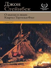 Cover О мышах и людях. Квартал Тортилья-Флэт (сборник)