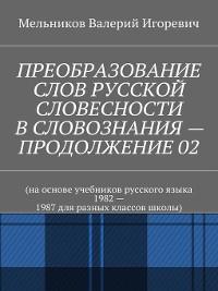 Cover ПРЕОБРАЗОВАНИЕ СЛОВ РУССКОЙ СЛОВЕСНОСТИ В СЛОВОЗНАНИЯ – ПРОДОЛЖЕНИЕ 02