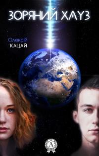 Cover Зоряний хауз