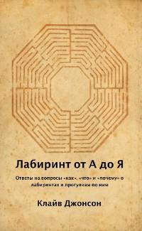 Cover Лабиринт от А до Я