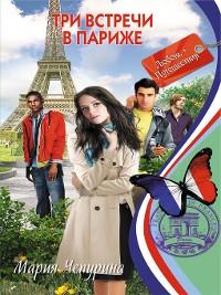 Cover Три встречи в Париже