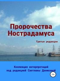 Cover Пророчества Нострадамуса