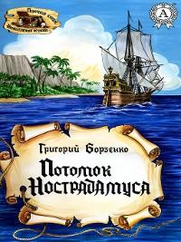 Cover Потомок Нострадамуса