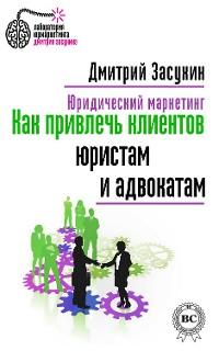 Cover Юридический маркетинг. Как привлечь клиентов юристам и адвокатам