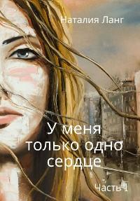 Cover У меня только одно сердце