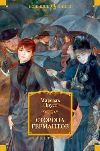 Cover Сторона Германтов