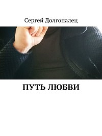 Cover Путь любви