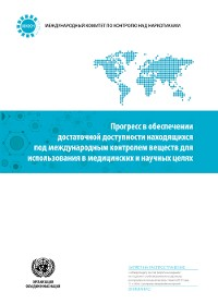 Cover Progress in Ensuring Adequate Access to Internationally Controlled Substances for Medical and Scientific Purposes (Russian language)