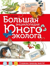 Cover Большая энциклопедия юного эколога