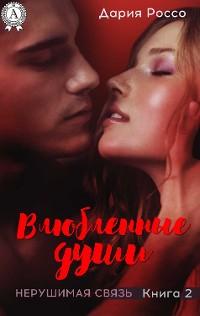 Cover Влюбленные души (Нерушимая связь Книга 2)