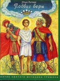 Cover Подвиг веры. Жития святого мученика Трифона